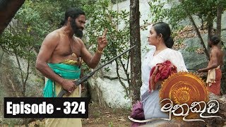 Muthu Kuda | Episode 324 03rd May 2018 Thumbnail