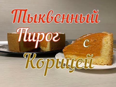 🎃 Пирог Тыквенный с корицей🎃