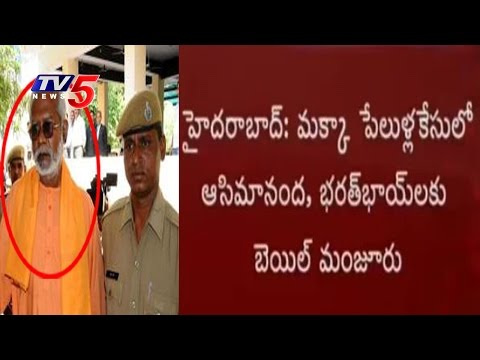 Makkah Masjid Blast case | Swami Aseemanand Granted Bail By Hyderabad Court | TV5 News