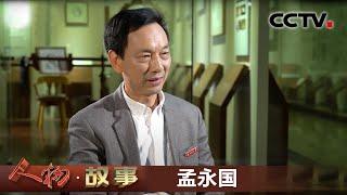 《人物·故事》 20200610 非物质文化遗产传承人·孟永国  CCTV科教