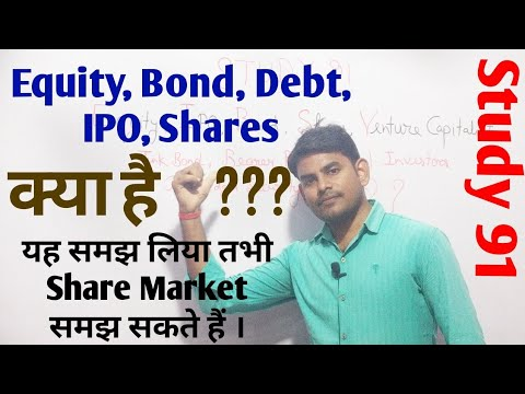 Equity,share,debt,loan,IPO,Bond,junk bond,high yield bond,gilt edged bond,bearer bond,angel investor