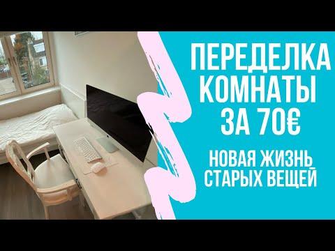 DIY Бюджетная переделка комнаты: Перекрашиваем стол, переделываем кровать, добавляем классики.