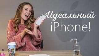 Каким должен быть iPhone мечты - обзор от Ники