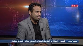 اتفاق جدة المرتقب هل يعيد الدولة إلى عدن ام يكافئ الانقلاب؟ | حديث المساء