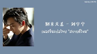 [THAISUB] สบายดีไหม |《别来无恙》- 刘宇宁 | เพลงจีนแปลไทย