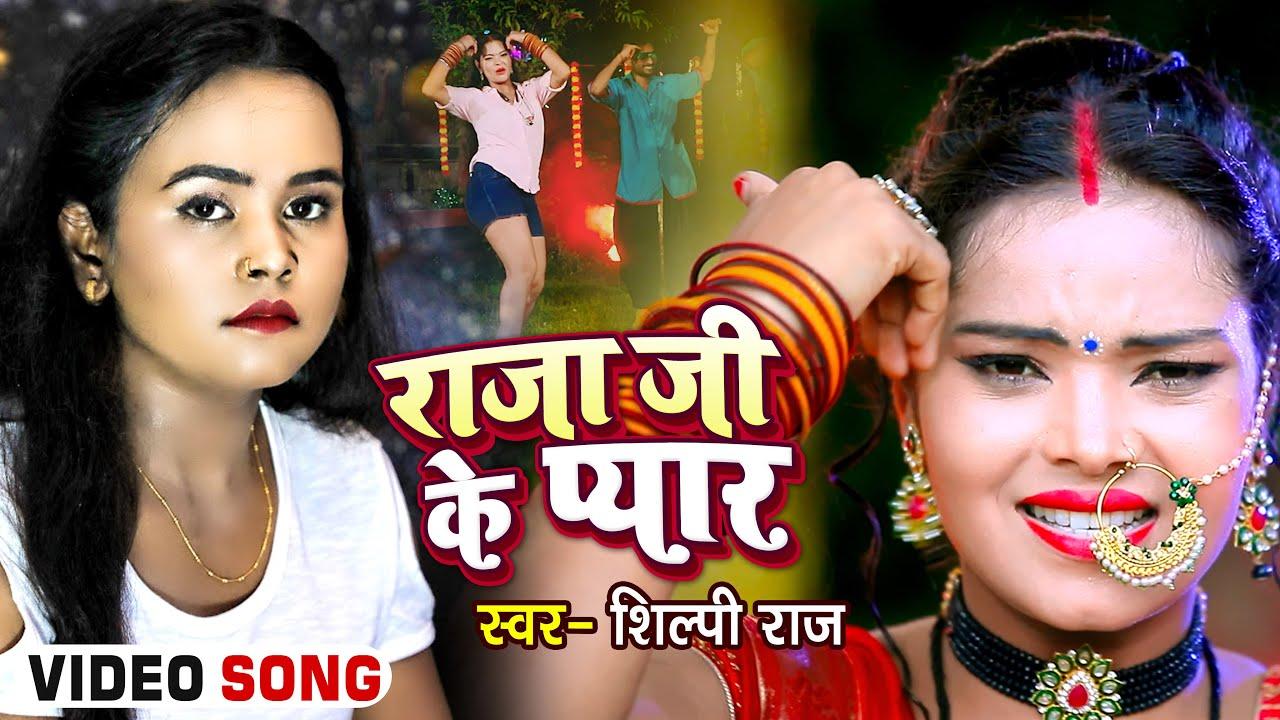 #Video   राजा जी के प्यार   #Shilpi Raj   #शिल्पी_राज का सुपरहिट गाना   Bhojpuri Hit Song 2021