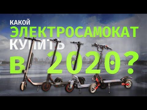 Какой электросамокат выбрать в 2020 году? Сравниваем популярные модели.