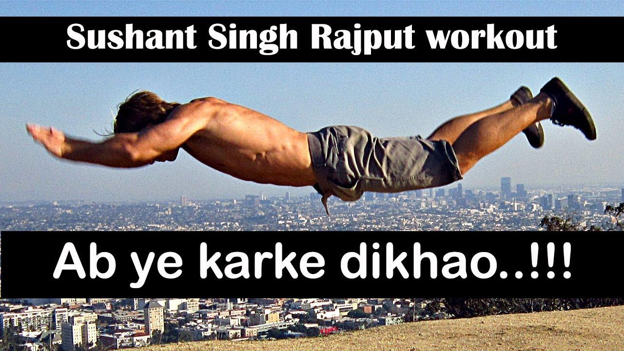 SUSHANT SINGH RAJPUT WORKOUT - खतरनाक वीडियो