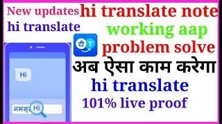 Hi translate Not working AAP Hi translate problem solve ho g...