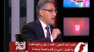 """الحياة اليوم - النائب احمد السجيني : هذه الوزارات """" ضعيفة """" ويجب تغير الوزراء"""