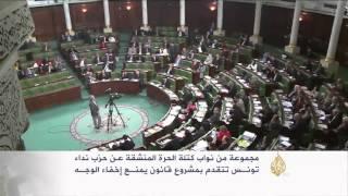 مشروع قانون لمنع النقاب بالأماكن العامة بتونس