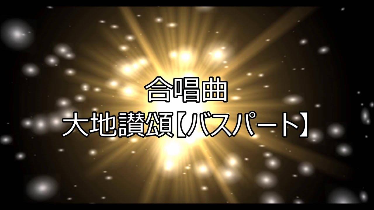 大地 讃 頌 歌詞 TOKYO VOICES 大地讃頌 歌詞 -