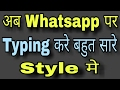 How To Write Stylish Fonts In Whatsapp ? Fancy Fonts Text English Hindi Urdu