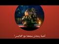 تحميل اغنية رمضان يجمعنا لأجهزة الاندرويد