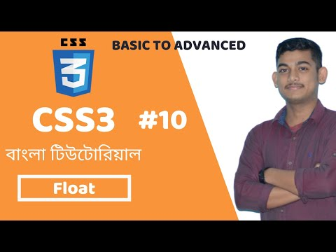 Float Of CSS (Part-10) | Bangla Tutorial thumbnail