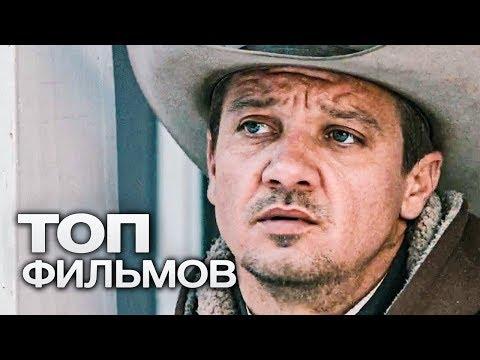 10 ФИЛЬМОВ С УЧАСТИЕМ ДЖЕРЕМИ РЕННЕРА!