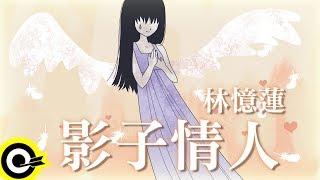林憶蓮-影子情人 (官方完整版Comix)(HD)