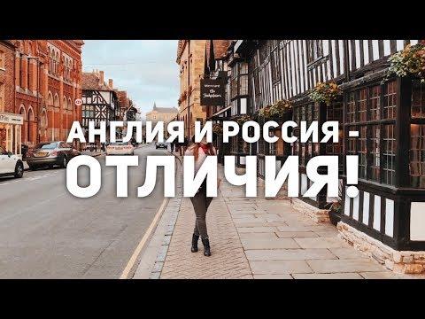 ЖИЗНЬ В АНГЛИИ | Отличия ВЕЛИКОБРИТАНИИ и РОССИИ