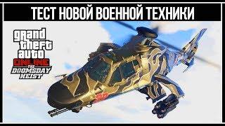 GTA Online: Тест новой военной техники из обновления «Судный день»