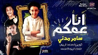 المهرجان اللي هيكسر مصر ( انا عمكم ) - غناء سامر مدني || توزيع محمد الريس || انتاج ستار7