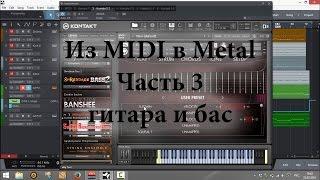Из MIDI в Metal. Часть 3 - гитара и бас. Evolution Banshee, Shreddage Bass 2