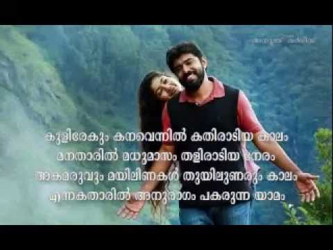 Malare Premam 2015 song clear karoake with...