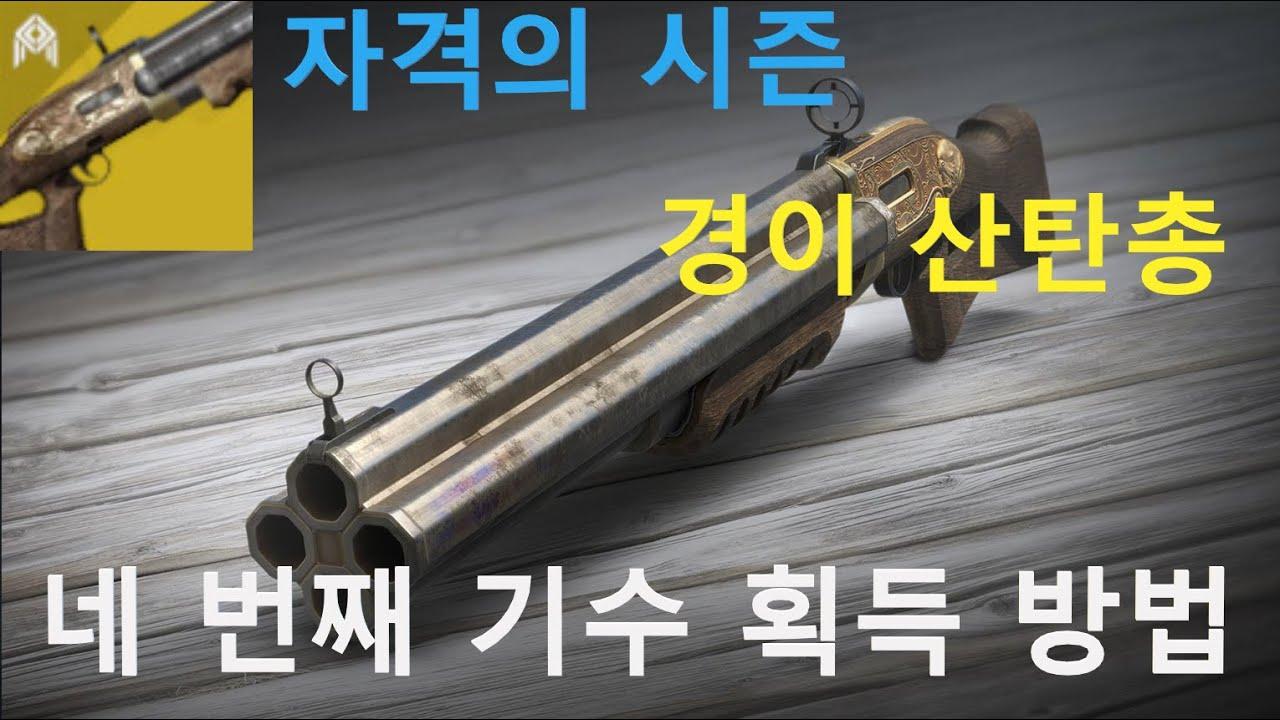 [야멧돼]네 번째 기수 획득 방법 가이드 (Destiny 2)