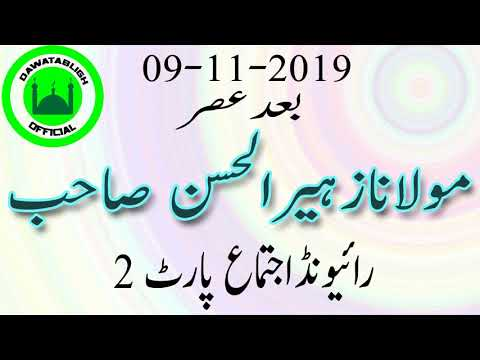 9-november-2019 Mol.zuhair Ul Hassan Sb After Asir Raiwind Ijtema Part2