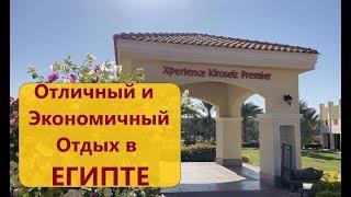 Глазами ТУРАГЕНТА Xperience Kiroseiz Premier 5 Parkland Обзор отелей в Египте Шарм Эль Шейх