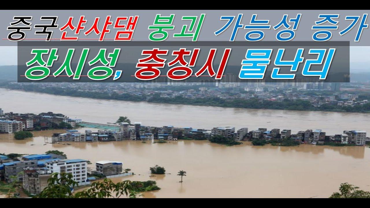 중국 장시성과 충칭에 대홍수가 나고 지진 등 자연 재해 발생 영상