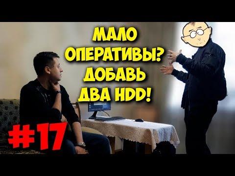 ДОМУШНИКИ / ПРОДАВАН И ЕГО АПГРЕЙД ПК ЗА 35К!