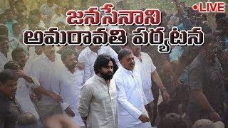 LIVE || Visit to Amaravathi Capital Region || Pawan Kalyan || JanaSena Party || TTM