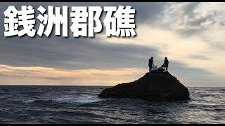 【銭洲郡礁】大ダルマ小ダルマ@石鯛釣りグレ釣り磯釣り場