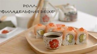 Доставка суши в Омске - Японский домик. Приготовление ролла Филадельфия