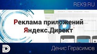 Реклама мобильных приложений в Яндекс Директ(Как рекламировать мобильное приложение в Яндекс.Директ Текстовая версия здесь: https://rek9.ru/yandeks-direkt/reklama-mobilnyh-p..., 2016-01-22T11:32:35.000Z)