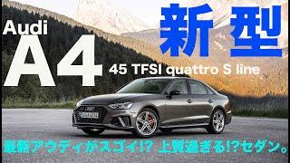 アウディA4 45 TFSI クワトロ Sライン【新型・試乗レポート】Audi A4 45 TFSI quattro S line