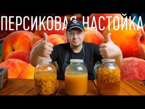 Спасение рядового персика