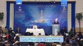 Concluding Address at Jalsa Salana Qadian 2017 by Hazrat Mirza Masroor Ahmad