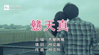 秀蘭瑪雅 Maya - 戇天真  [ KTV 導唱字幕 ]