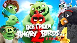 """Все грехи и ляпы мультфильма """"Angry Birds 2 в кино"""""""