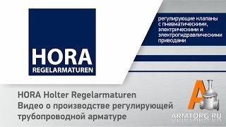HORA: видео о производстве регулирующей трубопроводной арматуре для ПТА Armtorg.ru(Holter regelarmaturen, разрабатывая регулирующую арматуру, сочетает стремление к инновациям и следование традициям...., 2014-04-09T13:33:36.000Z)