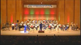 2018.9.23(日・祝) 鳥取県警察音楽隊第17回ふれあいコンサートのアンコ...