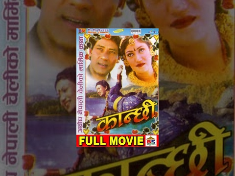 Thumbnail: Kanchhi || कान्छी || Nepali Full Movie || Old is Gold