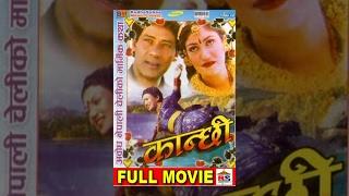 Nepali Movie – Kanchi