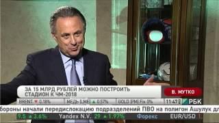Министр спорта РФ Виталий Мутко о ЧМ 2018