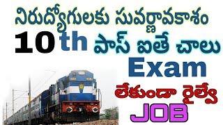 northrailwayjob notification 2017 || telugu job news || railway no exam jobs 2017 Video