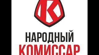 Народный Комиссар # 35: проверка СтройПанельКомплект, неадекваты в Монетке, Пятерочка-трэш!