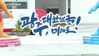 [광주뉴스] 광주시, 가을철 전세버스 방역 점검