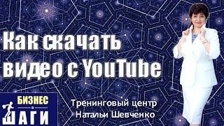 ***Как скачать видео с youtube***