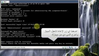 طريقة سهله لإزالة كلمة مرور Windows 7 - Vista - xp